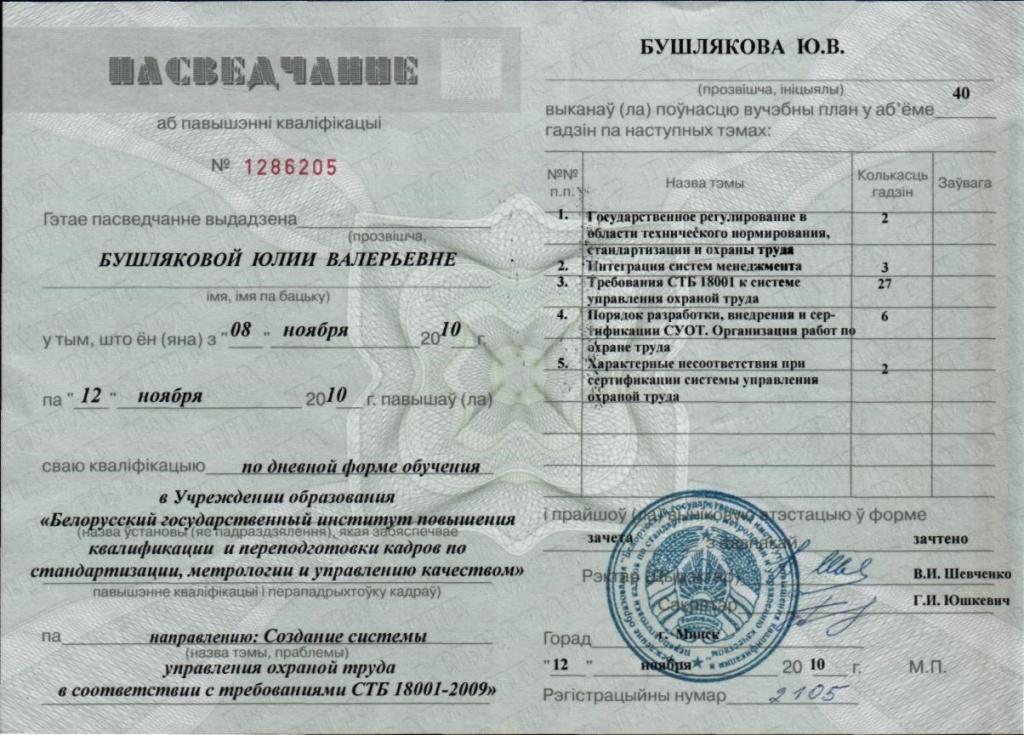 Инструкции по охране труда в беларуси